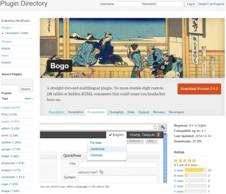 How To Make Your WordPress Website Multi Lingual Bogo